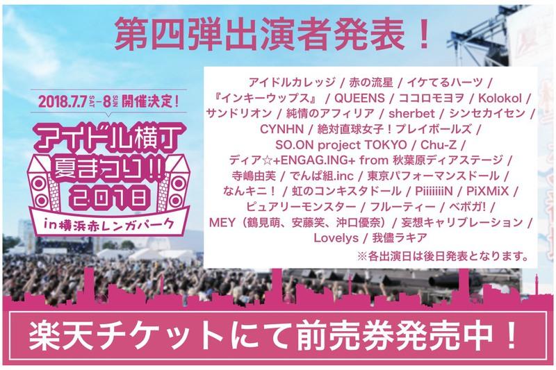 「アイドル横丁夏まつり!!〜2018〜」 出演決定!!