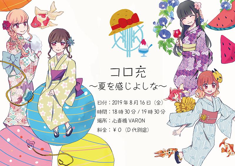 8/16 (Fri)  コロ充 〜夏を感じよしな〜 開催