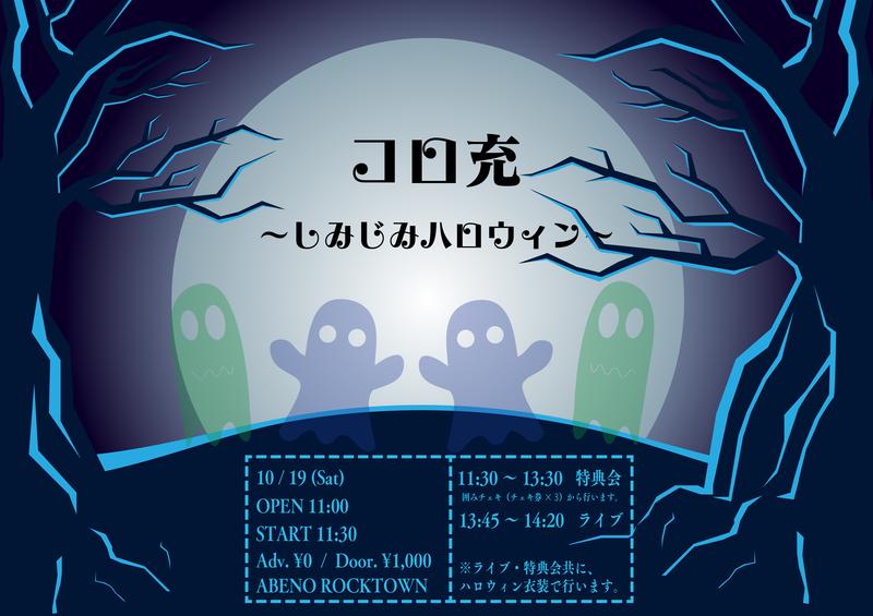 10/19 (Sat)  コロ充 〜しみじみハロウィン〜 開催