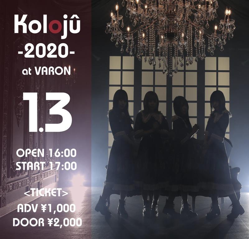 2020/1/3 (Fri)  Kolojû-2020-開催