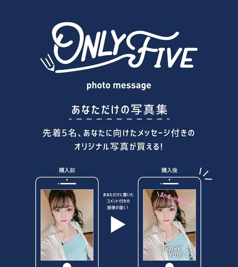 新サービス『ONLY FIVE』を開始いたします!!