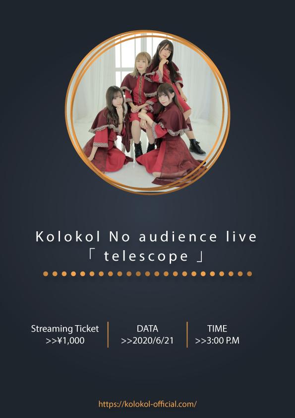 【無観客ライブ】Kolokol No audience live 「 telescope 」生配信決定!!