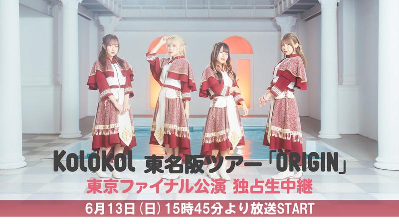 Kolokol 東名阪ツアー 「ORIGIN」東京公演のニコニコ生放送での生中継が決定!