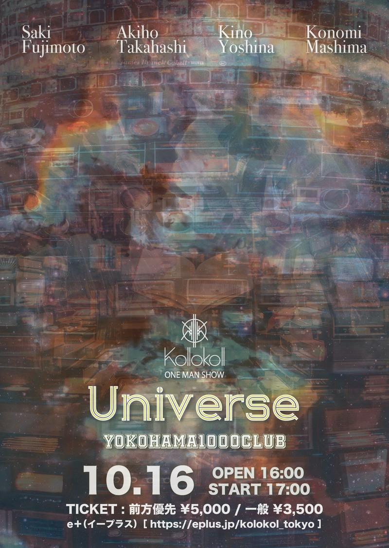 Kolokol ONE NAN SHOW 「 Universe 」チケット一般発売中